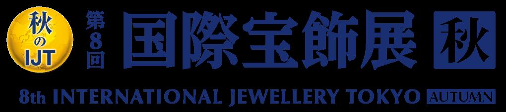 国際宝飾展 [ 秋 ]