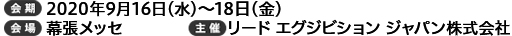 会期:2020年4月15日(水)~17日(金)10:00~18:00 会場:東京ビッグサイト 主催:リード エグジビション ジャパン株式会社